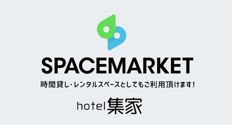 スペースマーケットサイトへ