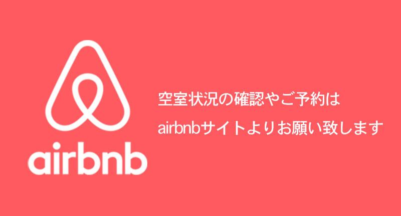 天王寺 airbnbサイトへ