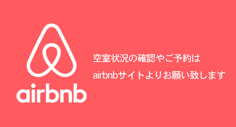 mij恵美須 airbnbサイトへ